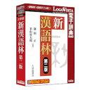 ロゴヴィスタ 新漢語林 第二版(対応OS:WIN)(LVDTS04020HR0) 取り寄せ商品