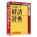 ロゴヴィスタ 有斐閣 経済辞典 第5版(対応OS:WIN&MAC)(LVDUH04050HR0) 取り寄せ商品