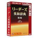 ロゴヴィスタ リーダーズ英和辞典 第3版(対応OS:WIN&MAC)(LVDKQ03030HR0) 取り寄せ商品