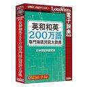 ロゴヴィスタ 英和和英200万語専門用語対訳大辞典(対応OS:WIN&MAC)(LVDNC01020HV0) 取り寄せ商品