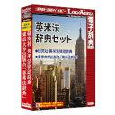ロゴヴィスタ 英米法辞典セット(対応OS:WIN&MAC)(LVDST15010HR0) 取り寄せ商品