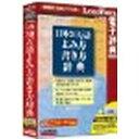 ロゴヴィスタ 日外 30万語よみ方書き方辞典(対応OS:WIN&MAC)(LVDNA09011WU0) 取り寄せ商品