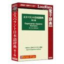 ロゴヴィスタ エスペラント日本語辞典第2版(対応OS:その他)(LVDJE01010WR0) 取り寄せ商品