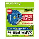 エレコム CD/DVDラベル スーパーファイン 40枚 内径17mm EDT-UDVD2S メーカー