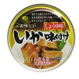 伊藤食品 美味しいいか 味付け しょうゆ味 135g (1缶) 目安在庫=○