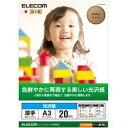 【P5E】エレコム 光沢写真用紙/光沢紙厚手/A3/20枚 EJK-GANA320(EJK-GANA320) メーカー在庫品