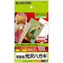 【P10E】エレコム 光沢ハガキ用紙/写真用/100枚 EJH-GANH100(EJH-GANH100) メーカー在庫品