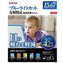 エレコム ブルーライトカット液晶保護フィルム 15.6Wインチ EF-FL156WBL メーカー在庫品