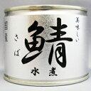 伊藤食品 美味しい鯖 水煮 缶詰 190g(17081459) 目安在庫=○
