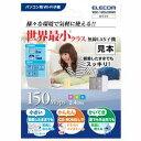 エレコム 無線LAN子機 11n / g / b 150Mbps USB2.0用 ホワイト WDC-150SU2MWH メーカー在庫品[メール便対象商品]