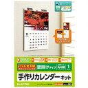 エレコム カレンダーキット A4縦型壁掛けカレンダー フォト光沢(EDT-CALA4LK) メーカー在庫品[メール便対象商品]