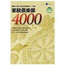 イースト 家紋倶楽部4000(対応OS:WIN&MAC) 取り寄せ商品