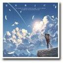 日本ファルコム 空を見上げて-英雄伝説 空の軌跡ボーカルバージョン-(対応OS:その他)(NW10102690) 取り寄せ商品
