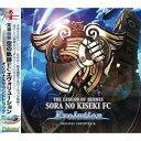 日本ファルコム 英雄伝説 空の軌跡FC Evolution オリジナルサウンドトラック(NW10103330) 取り寄せ商品