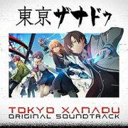日本ファルコム 東亰ザナドゥ オリジナルサウンドトラック(NW10103350) 取り寄せ商品[メール便対象商品]