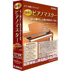 河合楽器製作所 簡単!ピアノマスター(対応OS:...の商品画像