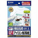 【P5S】サンワサプライ インクジェット洗濯に強いアイロンプリント紙(白布用) JP-TPRTYNA6(JP-TPRTYNA6) メーカー在庫品
