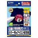 【P5S】サンワサプライ インクジェットカラー布用アイロンプリント紙 JP-TPRCLNA6(JP-TPRCLNA6) メーカー在庫品