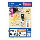 【P5S】サンワサプライ 手作りキーホルダーキット(スティック型) JP-ST15(JP-ST15) メーカー在庫品