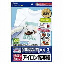 【P5S】サンワサプライ インクジェット洗濯に強いアイロンプリント紙(白布用) JP-TPRTYN(JP-TPRTYN) メーカー在庫品