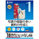 【P5S】サンワサプライ インクジェット用スーパーファイン用紙 A4サイズ20枚入り JP-EM5NA4(JP-EM5NA4) メーカー在庫品