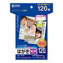 【P5S】サンワサプライ インクジェット光沢はがき(増量) JP-DHK120KN(JP-DHK120KN) メーカー在庫品