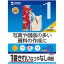 【P5S】サンワサプライ インクジェット用スーパーファイン用紙 A3サイズ100枚入り(JP-EM5NA3-100) メーカー在庫品