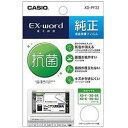 カシオ計算機 電子辞書 EX-word用純正保護フィルム XD-PF22 メーカー在庫品