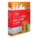 ジャストシステム 三省堂 スーパー大辞林・敬語のお辞典 for ATOK(対応OS:その他)(1432188) 取り寄せ商品