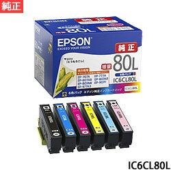 【期間限定ポイント3倍】エプソン IC6CL80L インクカートリッジ(増量6色パック) 目安在庫=○【YOUNG zone】