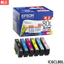 純正品 EPSON (エプソン) IC6CL80L インクカートリッジ(増量6色パック) 目安在庫=○