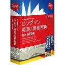 ジャストシステム ロングマン英英 英和辞典 for ATOK(対応OS:WIN&MAC)(1431073) 取り寄せ商品