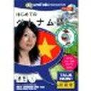 インフィニシス Talk Now はじめてのベトナム語(対応OS:WIN&MAC)(3958) 取り寄せ商品[メール便対象商品]