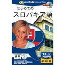 インフィニシス TalkNow!はじめてのスロバキア語(対応OS:WIN&MAC)(8230) 取り寄せ商品[メール便対象商品]