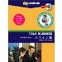 インフィニシス Talk Business 海外取引に役立つスペイン語(対応OS:WIN&MAC)(3614) 取り寄せ商品[メール便対象商品]