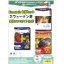 インフィニシス EuroTalk お得セット スウェーデン語(対応OS:WIN&MAC)(7195) 取り寄せ商品