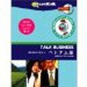 インフィニシス Talk Business 海外取引に役立つベトナム語(対応OS:WIN&MAC)(3617) 取り寄せ商品[メール便対象商品]