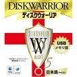 亘香通商 DiskWarrior (ディスクウォーリア) 5(対応OS:MAC) 目安在庫=△【YOUNG zone】