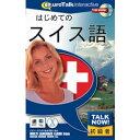 インフィニシス TalkNow!はじめてのスイス語(対応OS:WIN&MAC)(3313) 取り寄せ商品[メール便対象商品]