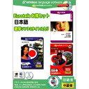 インフィニシス EuroTalk お得セット 日本語(対応OS:WIN&MAC)(7191) 取り寄せ商品