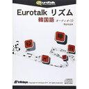 インフィニシス Eurotalk リズム 韓国語(オーディオCD)(対応OS:その他)(9260) 取り寄せ商品[メール便対象商品]