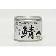 伊藤食品 美味しい鯖 水煮 缶詰 190g【24缶セット】(17081459*24) 目安在庫=○【YOUNG zone】