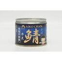 伊藤食品 美味しい鯖 水煮 食塩不使用 缶詰 190g【48缶セット】(6901912*48) 取り