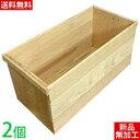 【2個】新品 りんご木箱 取手付 2個セット(松材 粗仕上) アンティーク風な収納に(applebox2)【通常5営業日程度発送予定】(特産品) 取り寄せ商品
