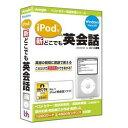 ジャングル iPodで新どこでも英会話(対応OS:WIN)(JUCW-3097TTT) 取り寄せ商品
