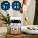 送料無料 マヌカハニー UMF 5+ 大容量 500g 【M...