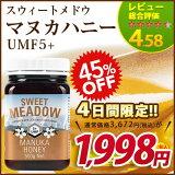 【4日間限定45%OFF】大容量 マヌカハニー UMF蜂蜜協会認定 5+ 500g《3500円以上で送料無料》【お一人様2個まで】