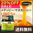 【楽天最安値に挑戦!】【送料無料 蜂蜜協会認定 UMF 5+...