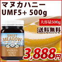 【送料無料】蜂蜜協会認定 マヌカハニー UMF 5+ 大容量...
