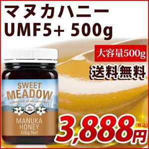 【送料無料】蜂蜜協会認定 マヌカハニー UMF 5+ 大容量 500g 【MGO(MG) 83-262mg相当】【3日連続・楽天総合1位】【UMF マヌカハニー 最安値に挑戦】[まとめ買い割引:楽天クーポン]Sweet Meadow無添加 非加熱 生はちみつ お試し